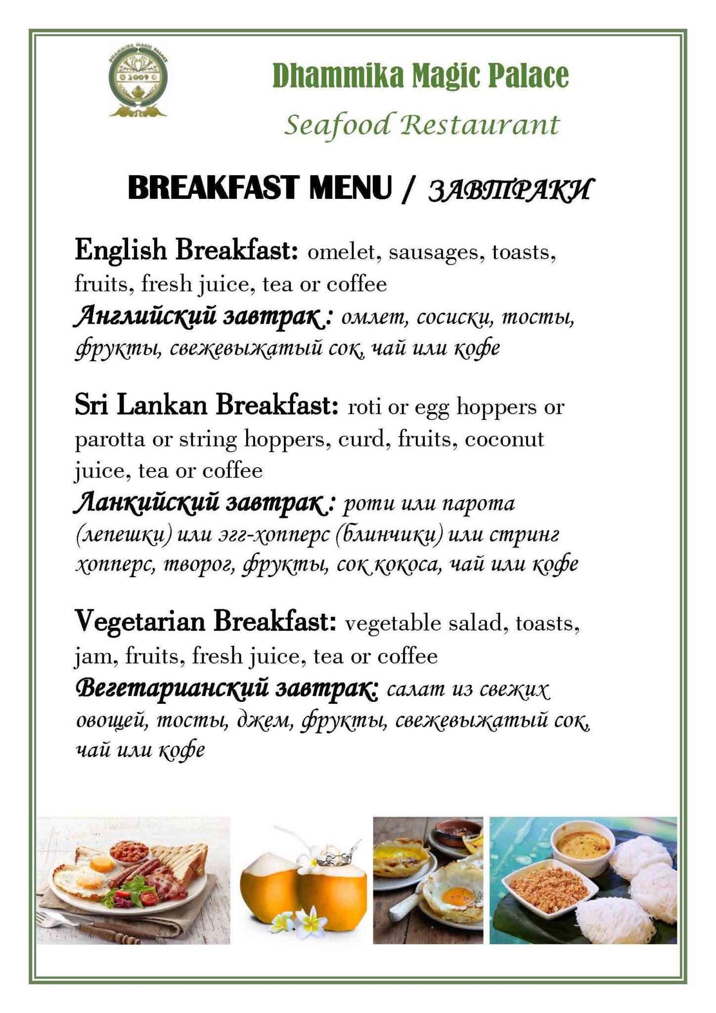MENU2_16_Breakfast